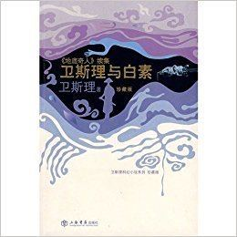 Wei Sili Wei Sili and Bai Su the sequel of The Underground Strange Person