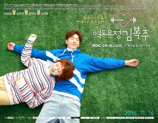 Weightlifting Fairy Kim Bok-joo 17 Best images about weightlifting fairy kim bok ju on Pinterest