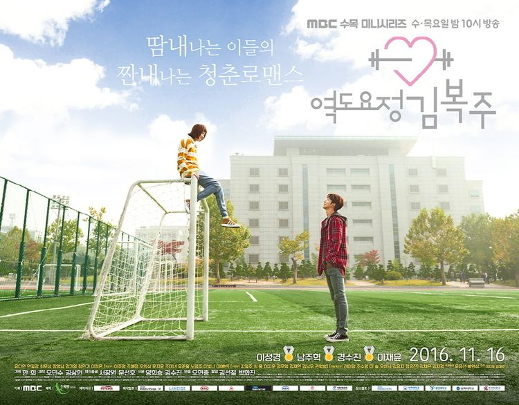 Weightlifting Fairy Kim Bok-joo asianwikicomimages883WeightliftingFairyKim