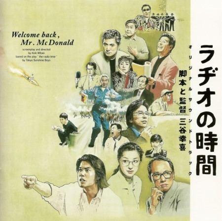 Welcome Back, Mr. McDonald Welcome Back Mr McDonald 1997 Mel