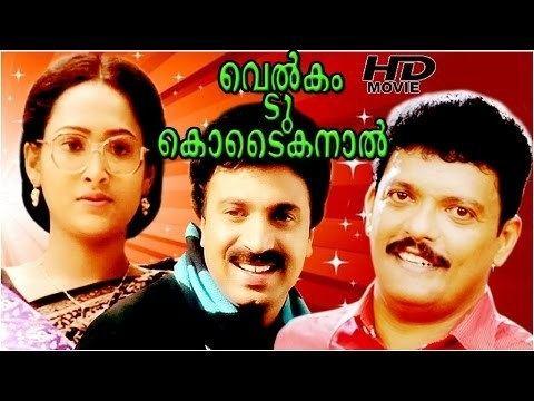 Welcome to Kodaikanal WELCOME TO KODAIKANAL Malayalam Super Hit Movie Jagadish