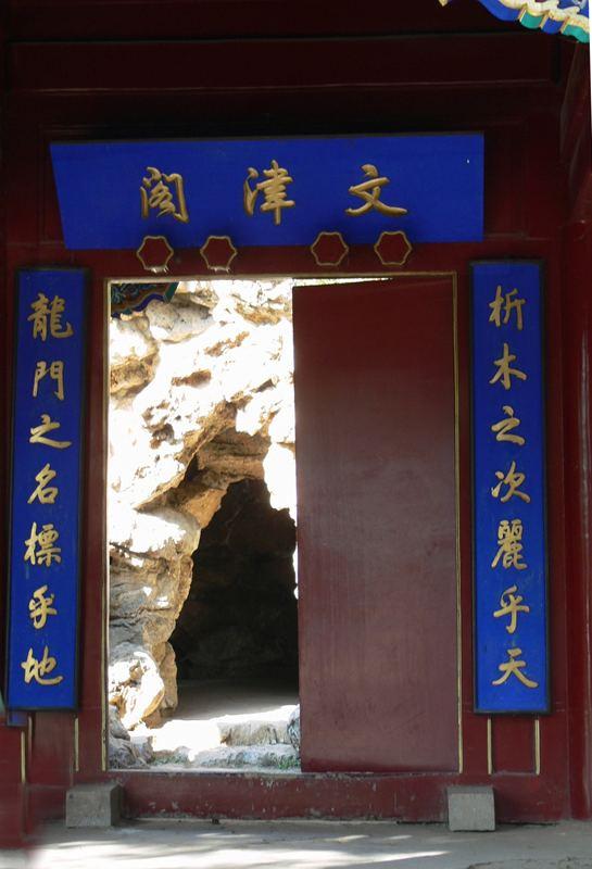 Wenjin Chamber