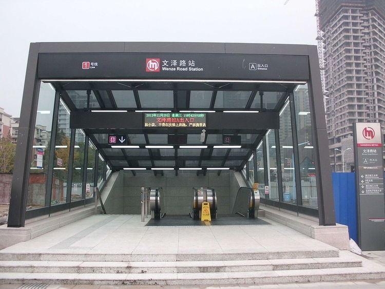 Wenze Road Station