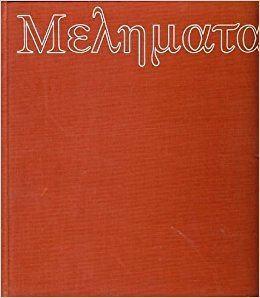 Werner Leibbrand Melmata Festschrift fr Werner Leibbrand zum siebzigsten