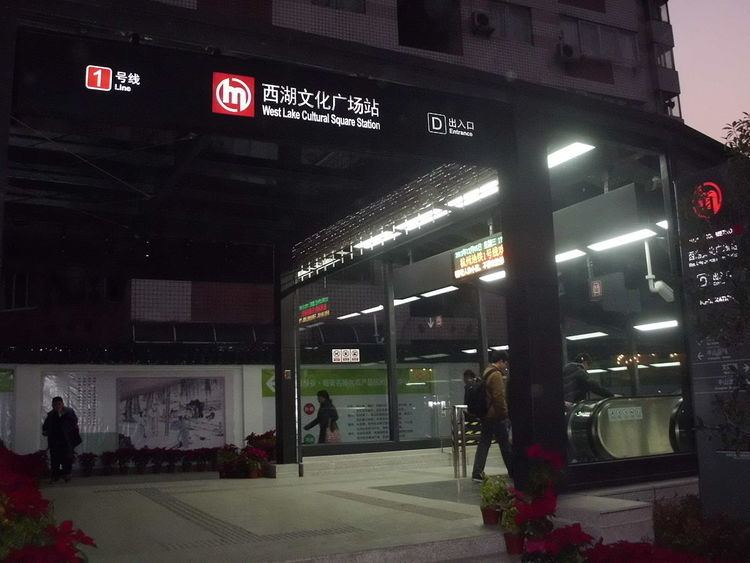 West Lake Cultural Square Station