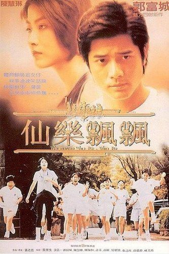 Whatever Will Be, Will Be (1997 film) Review Whatever Will Be Will Be 1995 Asian Cinema a