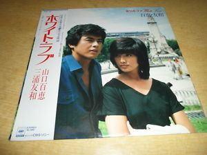 White Love JAPAN LPYamaguchi Momoe Miura Tomokazu White Love OST 1979 eBay