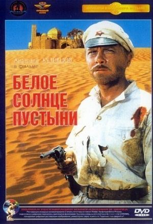 White Sun of the Desert White Sun of the Desert Beloye solntse pustyni Internet Movie