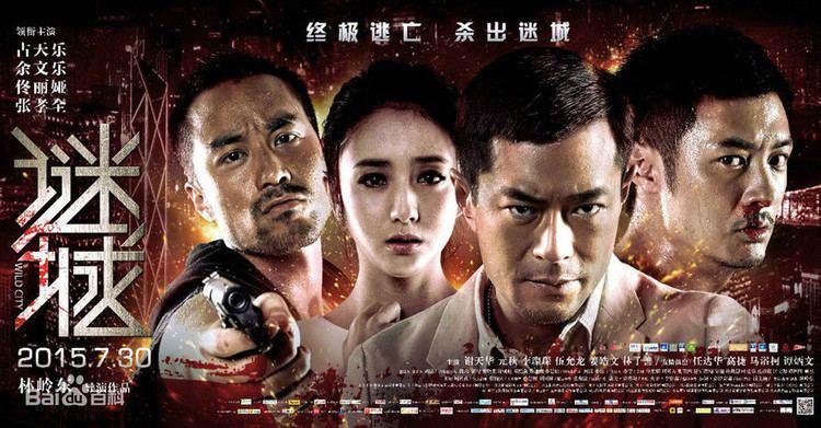 Wild City (2015) ျမန္မာစာတန္းထုိး