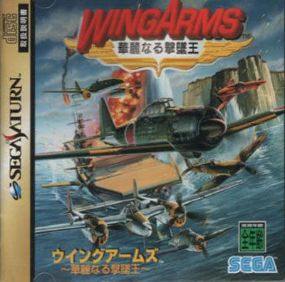 Wing Arms Wing Arms Review for Sega Saturn 1995 Defunct Games