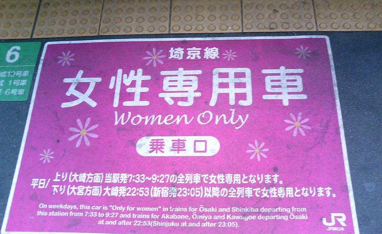 Women-only passenger car