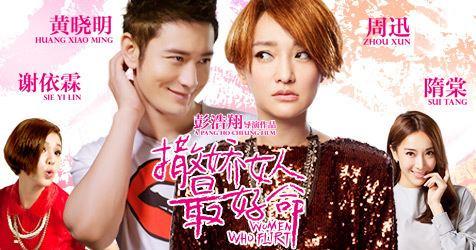 Women Who Flirt Women Who Flirt Movie English TYPE4 Dramastyle