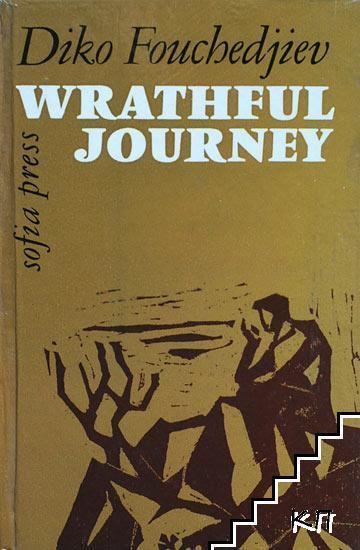 Wrathful Journey Wrathful Journey Diko Fouchedjiev