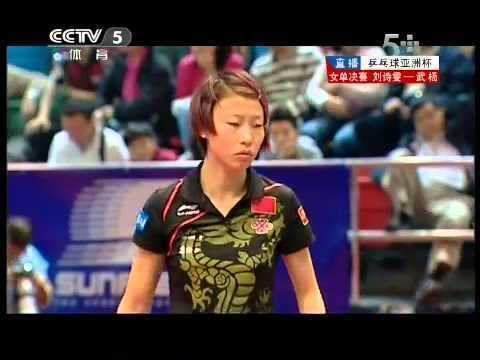 Wu Yang 2013 Asian Cup wsfinal LIU Shiwen WU Yang Full Match