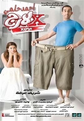X Large (film) movie poster