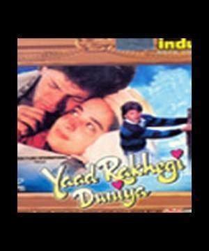 Yaad Rakhegi Duniya Yaad Rakhegi Duniya Photos Pics Yaad Rakhegi Duniya Wallpapers