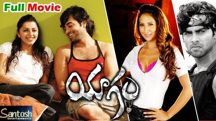 Yagam (2010 film) Yagam Telugu Full Length Movie Navdeep Kim Sharma Bhumika