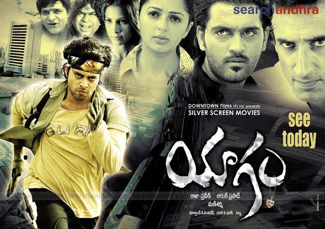 Yagam (2010 film) Movie Poster Designs 7