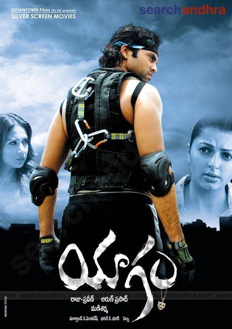 Yagam (2010 film) Movie Poster Designs 16