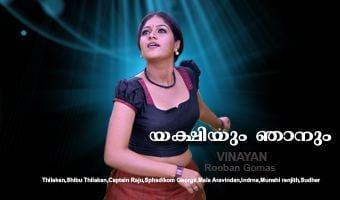Yakshiyum Njanum movie poster