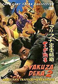 Yakuza Deka imagesjapanesesamuraidvdcomwwwjapanesesamuraid