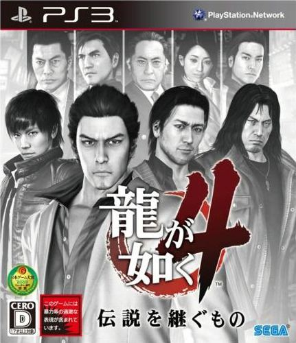 Yakuza (video game) - Alchetron, The Free Social Encyclopedia