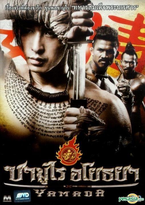Yamada: The Samurai of Ayothaya - Alchetron, the free social
