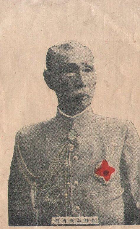 Yamagata Aritomo Politiker Portraits1900 Yamagata Aritomo Postcard