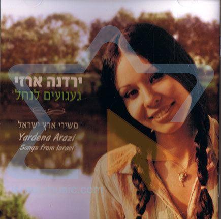 Yardena Arazi From Israel by Yardena Arazi