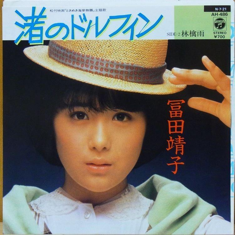 Yasuko Tomita YASUKO TOMITA 12 vinyl records amp CDs found on CDandLP
