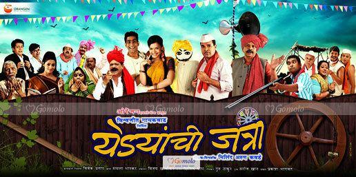 Yedyanchi Jatra Yedyanchi Jatra Marathi movie wallpaper Latest Photos Wallpapers Pics