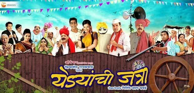 Yedyanchi Jatra Yedyanchi Jatra marathi movie Review