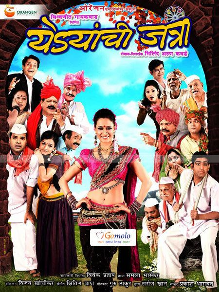 Yedyanchi Jatra Yedyanchi Jatra Marathi movie poster Latest Photos Wallpapers Pics