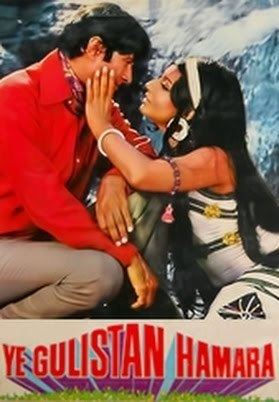Yeh Gulistan Hamara Yeh Gulistan Hamara 1972 Hindi Movie Dev Anand Sharmila