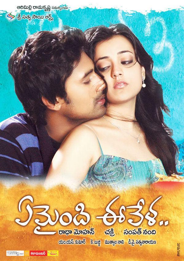 Yemaindi Ee Vela Emaindi Ee Vela Telugu Movie Online Watch Full Length HD