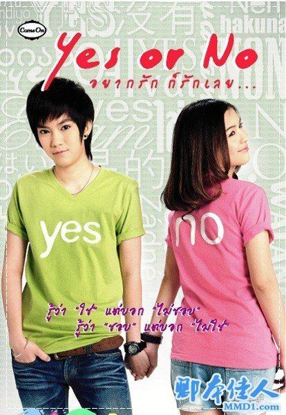 Yes or No (film) ACHECK YES or NO thai movie summary