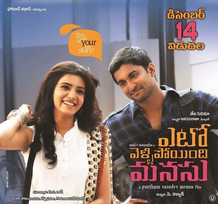 Yeto Vellipoyindhi Manasu Yeto Vellipoyindhi Manasu 2012 Telugu Movie Online Watch Full