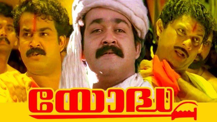 Yodha (1992 film) Malayalam Comedy Movie Yodha Full HD Ft Mohanlal Jagathi