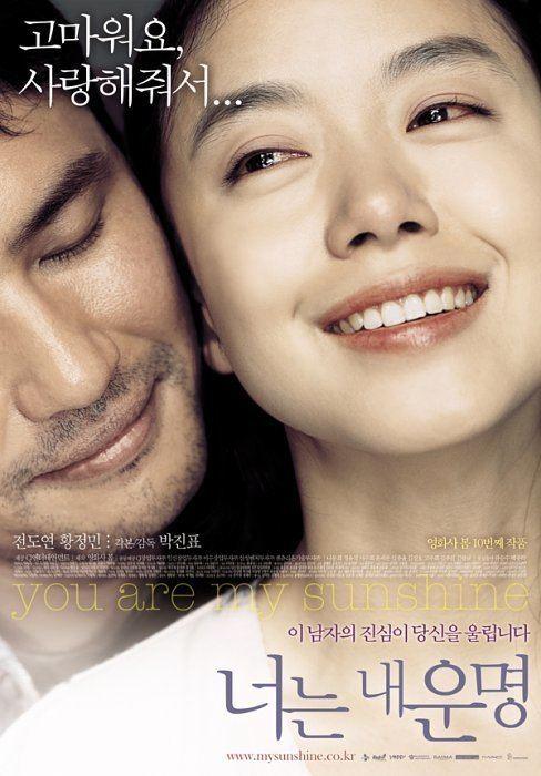 You Are My Sunshine (2005 film) asianwikicomimagesff1Youaremysunshinejpg
