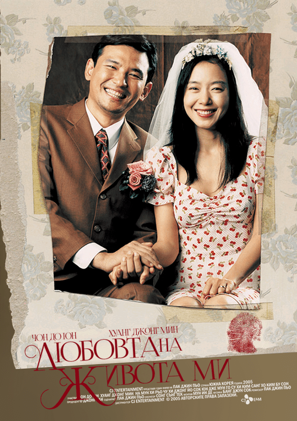 You Are My Sunshine (2005 film) You Are My Sunshine 2005 Korean TFC