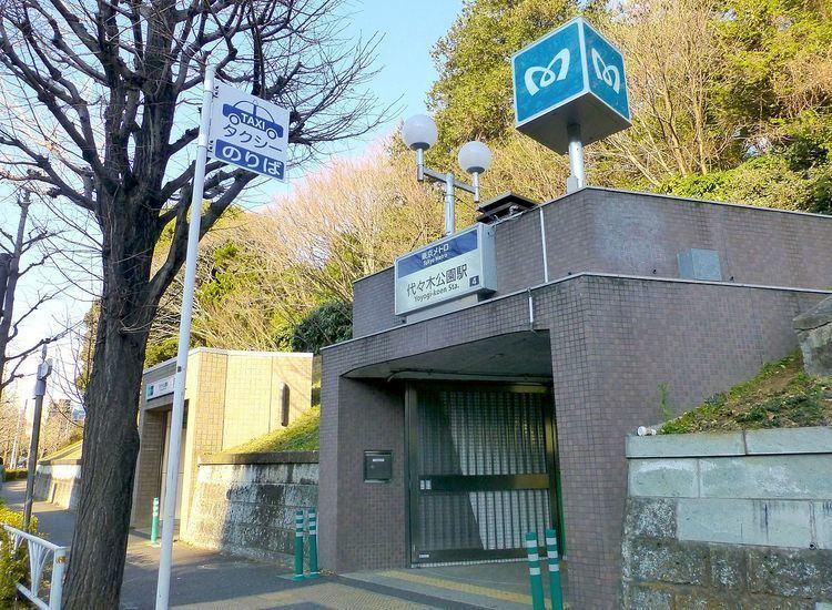 Yoyogi-Kōen Station