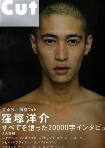 Yōsuke Kubozuka View topic Kubozuka Yousuke jdoramacom