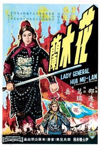 Yueh Feng Lady General Hua Mulan 1964 Griffin Yueh Feng Shaw Brothers