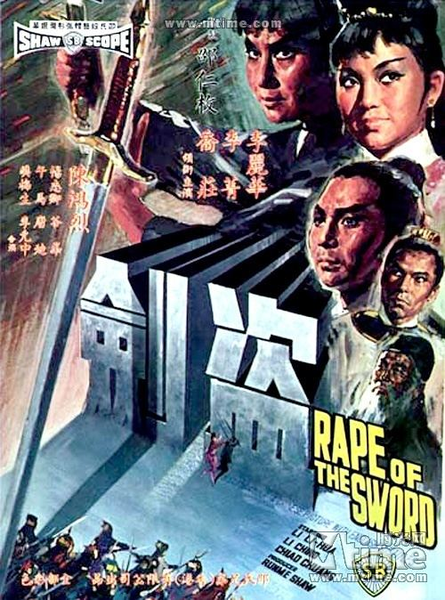 Yueh Feng Rape of the Sword 1967 Griffin Yueh Feng Shaw Brothers Wuxia
