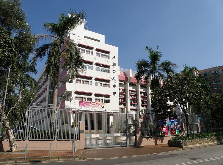 Yuen Long Public Secondary School