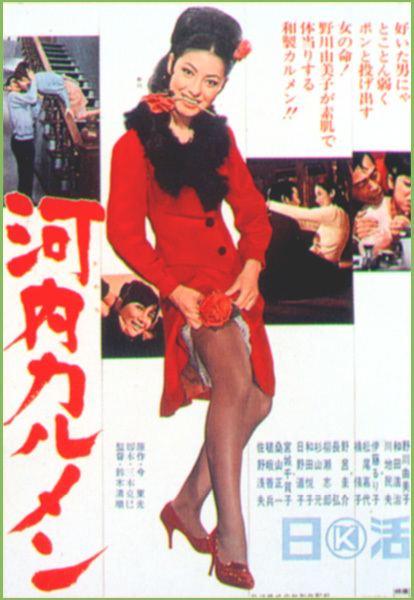 Yumiko Nogawa Seijun Suzuki Movie Posters 45 Caliber Samurai