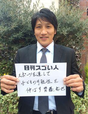 Yuya Saito sugoihitoorjpwpcontentuploads2015031321sa