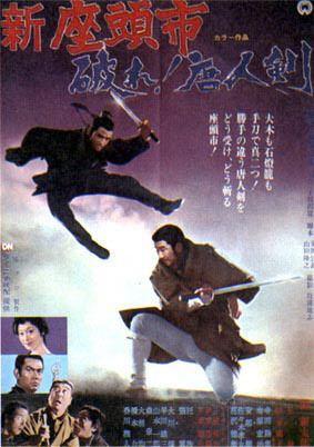Zatoichi and the One-Armed Swordsman Zatoichi Meets The One Armed Swordsman 1971 Film Noird