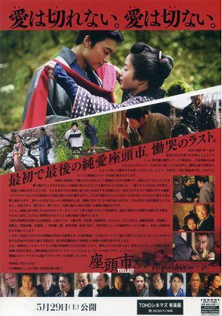 Zatoichi: The Last Zatoichi The Last Japanese movie poster B5 Chirashi