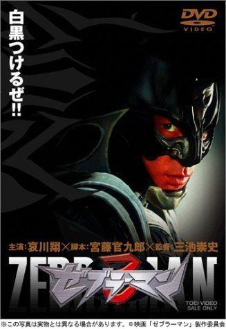 Zebraman Zebraman AsianWiki